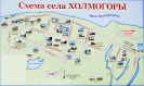 Схема села Холмогоры