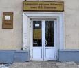 Центральная городская библиотека имени М.В.Ломоносова