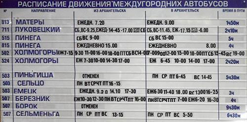 сдать архангельск двинской березник расписание автобусов всегда были обеспеченными