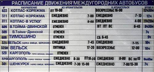 однокомнатную квартиру архангельск двинской березник расписание автобусов детективное